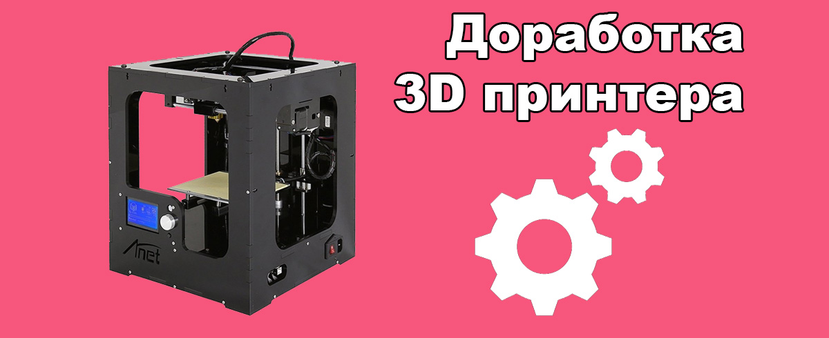 Доработка 3D принтера Anet A3 - gozman.space